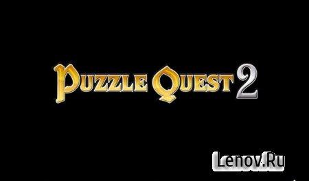 Puzzle Quest 2 (обновлено v 1.1.9) Mod (Unlocked)