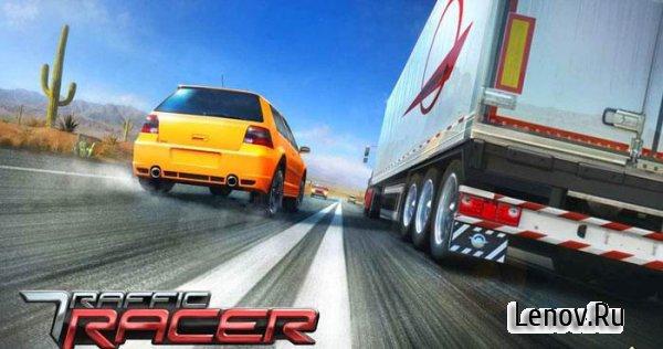 программа для денег на игру traffic racer