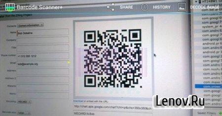 Barcode Scanner+ (Plus) (обновлено v 1.11.2 build 28)