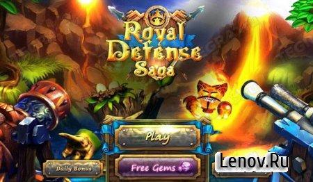 Royal Defense Saga v 1.02 Mod (много денег)