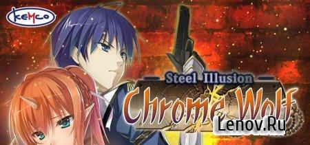 RPG Chrome Wolf - KEMCO (обновлено v 1.0.5g)