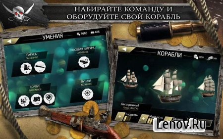 Assassin's Creed Pirates (обновлено v 2.9.1) + Mod (Unlimited Money)