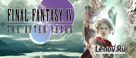 FINAL FANTASY IV: AFTER YEARS (обновлено v 1.0.7) Мод (много денег)