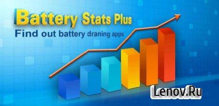 Battery Stats Plus Pro (обновлено v 2.2)