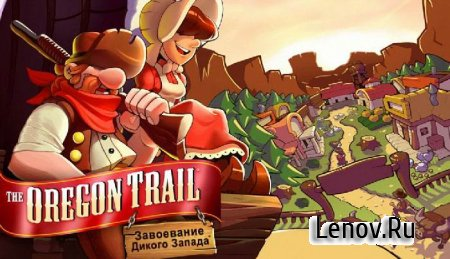 The Oregon Trail: Settler (Орегонский путь: Поселенцы) v 2.8.8b Мод (много денег)