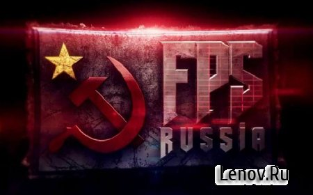 FPS Russia: The Game v 3.1.4