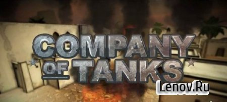 Company of Tanks v 1.2