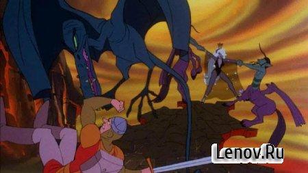 Dragon's Lair 2: Time Warp (обновлено v 2.0 build 29)
