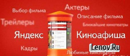Яндекс.Киноафиша v 2.0