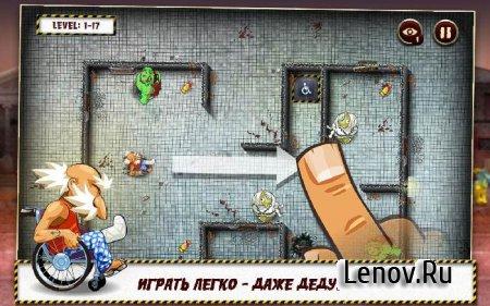 Дедушка и зомби (Grandpa and the Zombies) v 2.0.2 Мод (бесконечные подсказки)