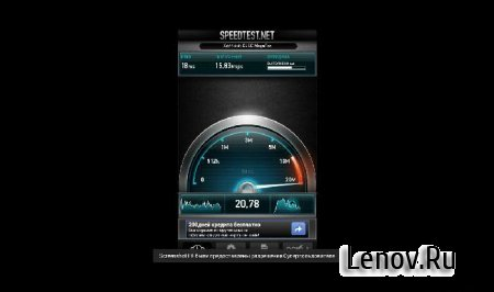 Speedtest.net v 4.4.11 Мод