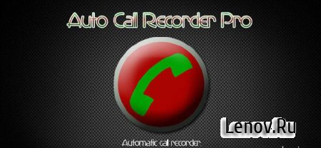 Automatic Call Recorder Pro v 6.02 Mod