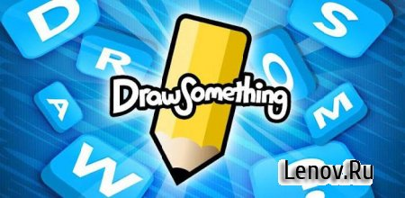Draw Something v 2.400.069 (Полная версия)