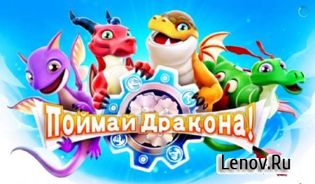 Catch that Dragon v 1.0.0n (Unlimited Gold)