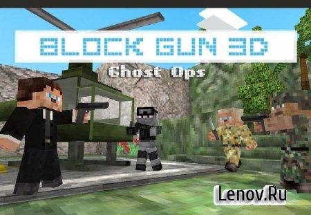 Block Gun 3D: Ghost Ops (обновлено v 1.2.4) Мод