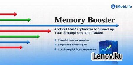 Memory Booster (Full Version) (обновлено v 6.0.6)