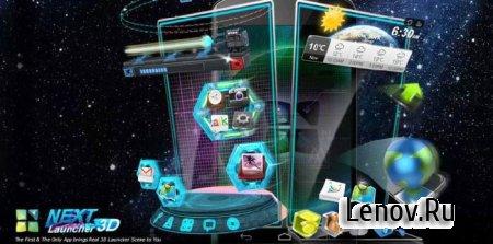 Next Launcher 3D Shell (обновлено v 3.22) + темы