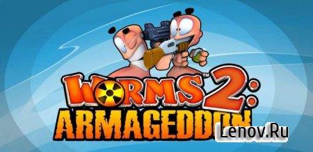 Worms 2: Armageddon (обновлено v 1.4.1) Мод (много денег)