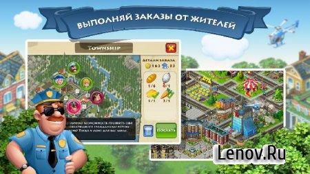 Township v 8.3.0 Мод (много денег)