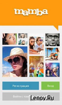 Мамба – знакомства онлайн v 3.129.1 (9809)