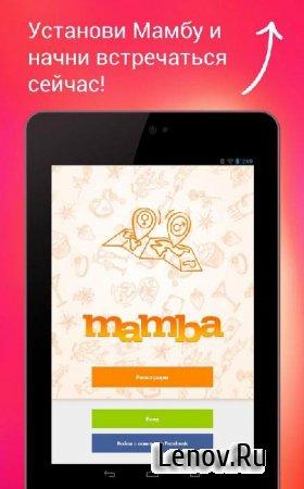 Мамба – знакомства онлайн (обновлено v 3.3)