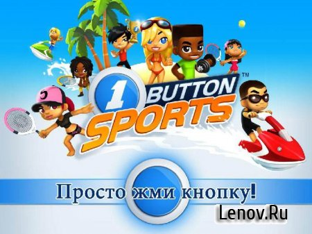 One Button Sports v 1.0.0
