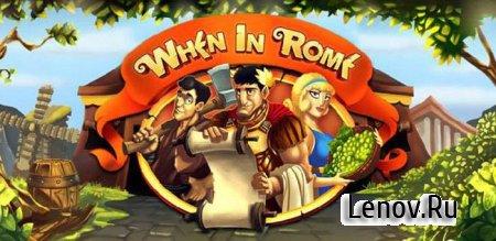 Однажды в Риме (When In Rome) v 1.0 (Full)