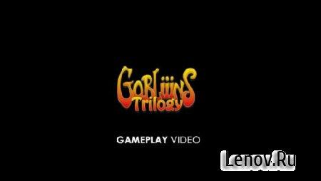 Gobliiins Trilogy (обновлено v 1.04)