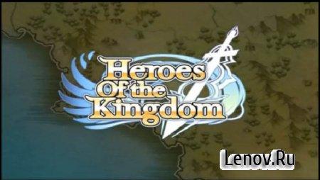 Heroes Of The Kingdom (обновлено v 1.4) Мод (свободные покупки)