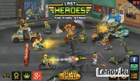 Last Heroes - The Final Stand v 1.3.7 Мод (много денег)