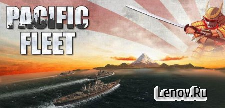 Pacific Fleet (обновлено v 2.10) Mod (Unlimited Renown)