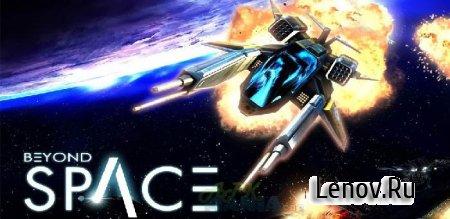 Beyond Space Remastered (обновлено v 1.0.11)