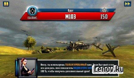 Boom! Tanks (обновлено v 1.0.39) (Mod Money)