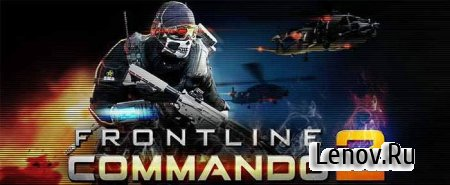 FRONTLINE COMMANDO 2 (обновлено v 3.0.3) (Mod Money)