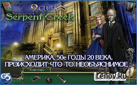 9 Clues: Serpent Creek v 1.2 Mod (Unlocked)
