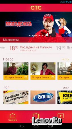 СТС-Телеканал v 1.1.3