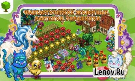 Волшебная ферма (Fairy Farm) v 3.0.3 Мод (много монет, кристаллов, энергии)
