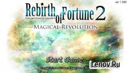 Rebirth of Fortune 2 (обновлено v 1.103) Мод (много денег)