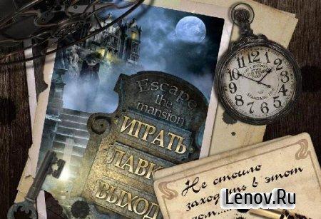 Escape the Mansion (Побег из Особняка) (обновлено v 1.7) Mod (Unlimited Gold)
