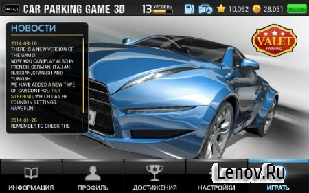 Car Parking Game v 1.2.0 Мод (бесконечная игровая валюта)