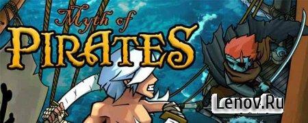 Myth of Pirates v 1.1.9 Мод (свободные покупки)
