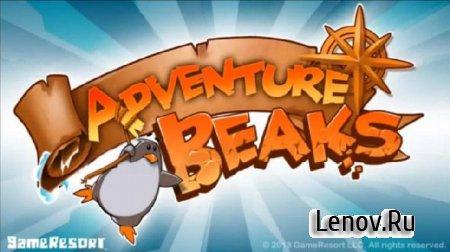 Adventure Beaks v 1.2.8 Мод (свободные покупки)
