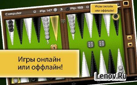 Backgammon - Narde v 5.69 PREMIUM Mod