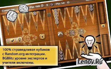 Backgammon - Narde v 5.65 PREMIUM Mod