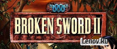 Broken Sword II Smoking Mirror v 2.0.09