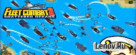 Fleet Combat 2 (обновлено v 1.1.3) Мод (много ХР)