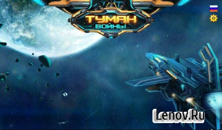Steam Defense (Туман Войны) v 1.2.780 Mod (Unlimited Gold & Skill Points)
