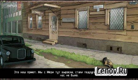 Inbetween Land (обновлено v 1.4) (Full/Unlocked)