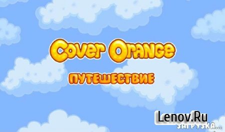 Cover Orange: Journey (обновлено v 1.0.8) (Mod Money)