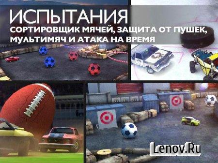 Soccer Rally 2 (обновлено v 1.08) Mod (много денег)